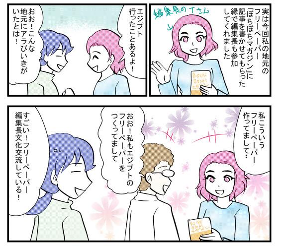 0601mangakokusai3
