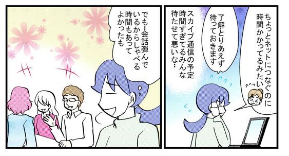 0601mangakokusai4