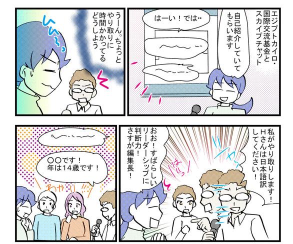 0608mangakokusai1