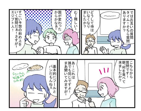 0608mangakokusai3