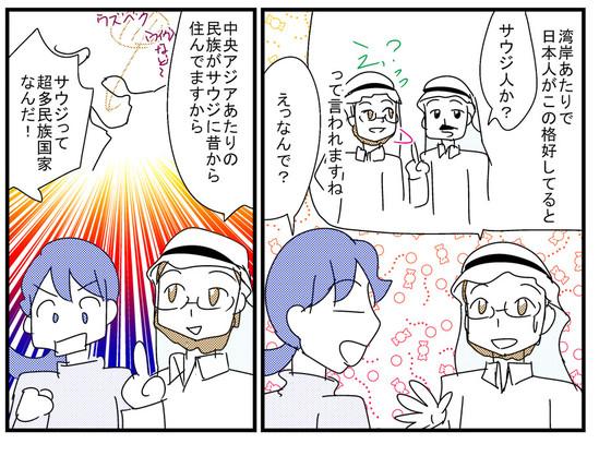 0720tyoutaminzoku2