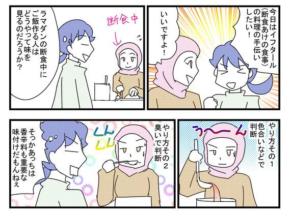 0724ajimi1_2