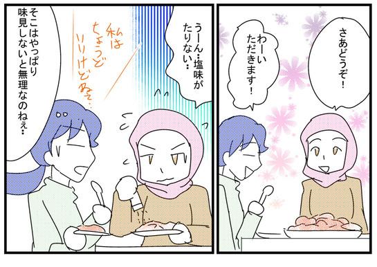 0724ajimi2