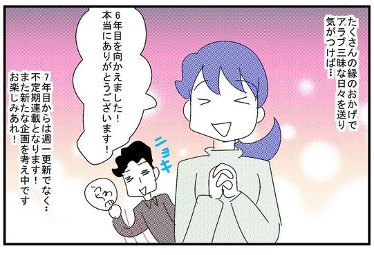 0907rokusyune2